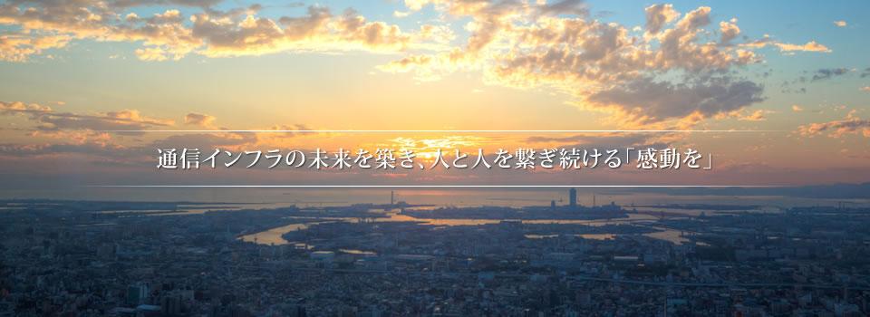 電気・通信・設備工事なら大阪福島の「株式会社関西ネットワークエンジニアリング」におまかせ!